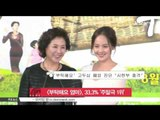 [생방송 스타뉴스] [부탁해요 엄마], 33.3% 자체 최고 시청률