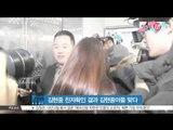 [K-STAR REPORT] 김현중 친자확인 결과 나와 '김현중 아들 맞다'