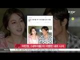 [K-STAR REPORT]Lee Min-jung to support Lee Byung-hun/이민정,이병헌 내조‥ [내부자들] VIP시사회 뒷풀이 참석