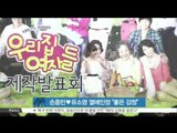 [K-STAR REPORT]New celebrity couple Son Heung-min♥Yoo So-young/'열애 인정' 손흥민♥유소영, '좋은 감정으로 만나고 있다'