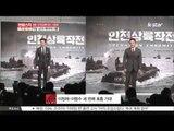 [K-STAR REPORT]Lee Jung-jae mentioned 'Liam Neeson is in K-movie'[인천상륙작전] 이정재 '리암 니슨이 케이무비에 진출한 것'