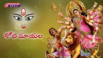 Sri Durga Manasa Smarami     Koti Mayala    Ammala Ganna Amma Bejawada Kanaka Durgamma