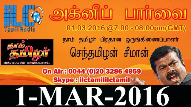 சீமான் நேர்காணல் - ஐஎல்சி தமிழ் வானொலி - 1மார்ச்2016 | Seeman Phone Interview to London ILC Tamil Radio - 1 March 2016