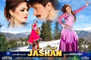 Pashto New HD Film 2016 JASHAN Hits - Nawe By Ishaq Khan