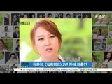 [K STAR REPORT] Jang Yoon Jung in [HEALING CAMP] /장윤정, [힐링캠프] 2년 만에 재출연
