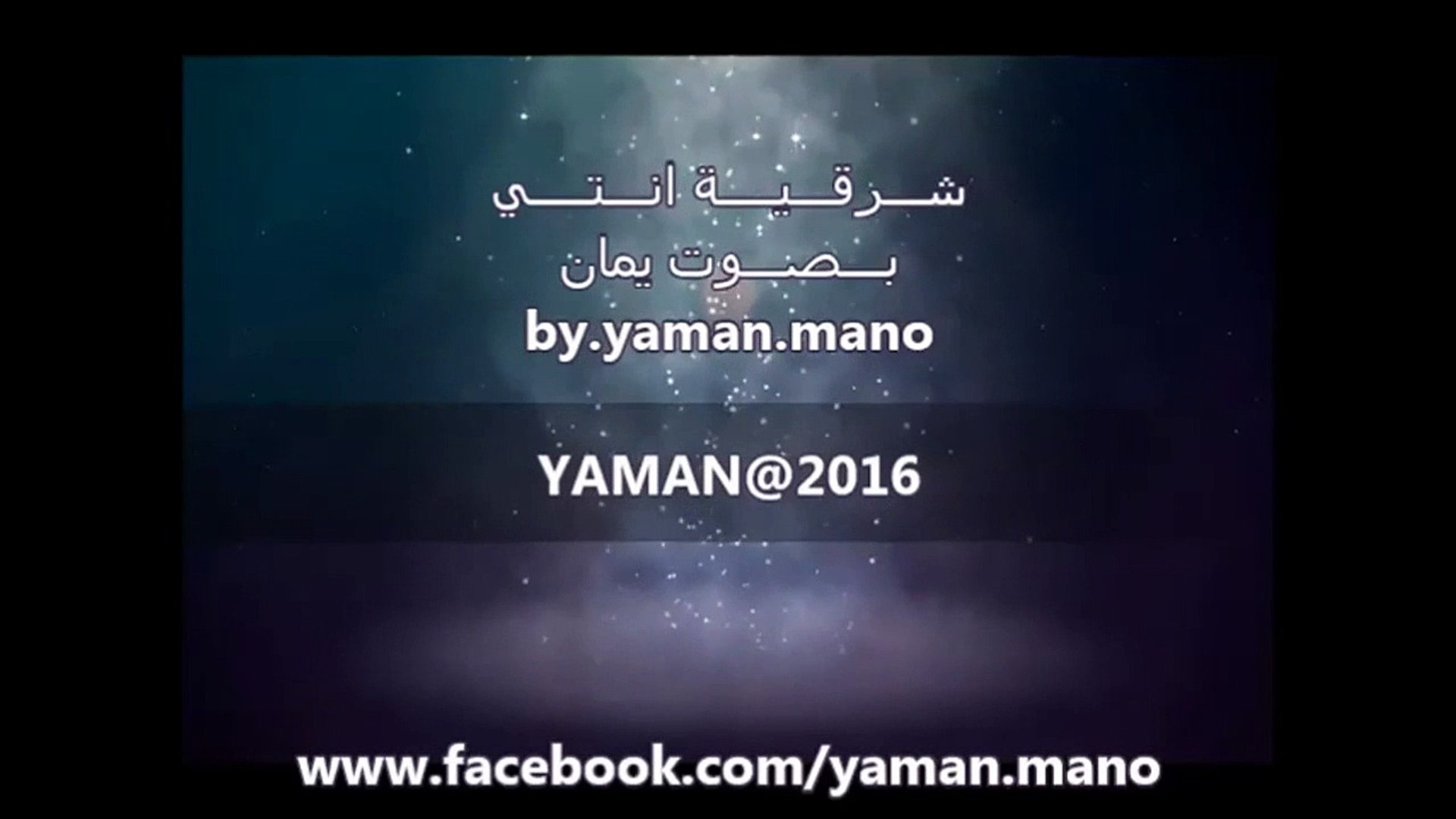 2016  شرقية انتي  بصوت يمان by yaman mano - YouTube