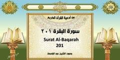 Surat Al-Bagarah 201 من أدعية القرآن الكريم ~ سورة البقرة ٢٠١ ~ بصوت الشيخ عبد الباسط