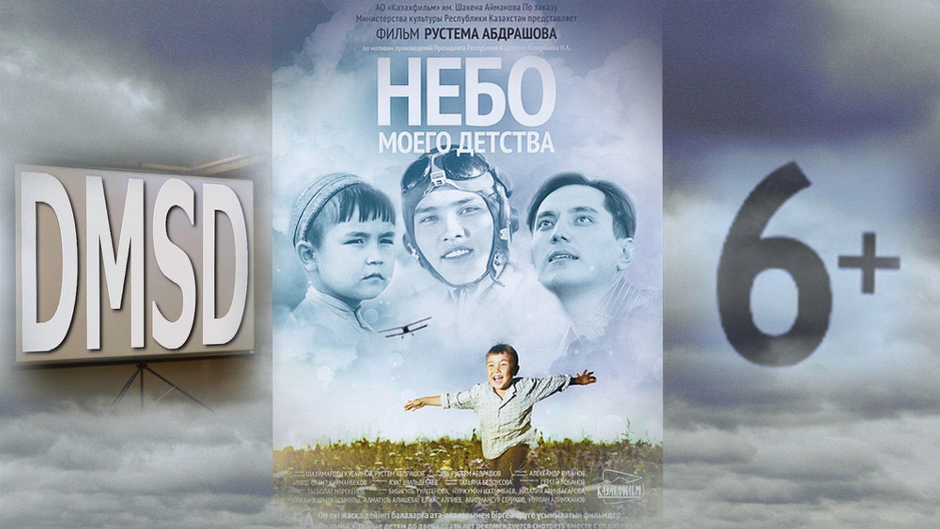 Nebo Moego Detstva, Kazakh Feature Film in Russian, Licensed Streaming Copy | Небо моего детства, фи