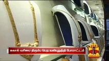 Three Day shutdown of Jewellery Shops from Today - Thanthi TV