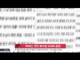 Park Ha Sun, cheered her boy friend Ryu Soo Young's new drama (박하선, 연인 류수영 출연하는 [별난 며느리] 응원)