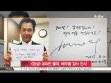 Lee Jung Jae-Ja Jung Woo thanks 9 miliion audiences of their movie (이정재-하정우 등, [암살] 900만 돌파 감사 인사)