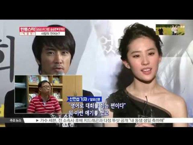 [K STAR REPORT] Song Seung Hun♡Crystal Liu, how this couple communicate (송승헌♡유역비, 사랑의 언어는?)