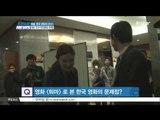 [K STAR REPORT] Problems of Korean movies / [ST대담] [퇴마:무녀굴] 로 본 한국영화의 문제점