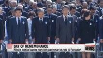 Korea's political leaders commemorate 56th anniversary of April 19 Revolution
