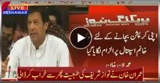 Imran Khan's Blasting Reply To Nawaz Sharif On Attacking Shaukat Khanum