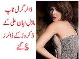 Ayaan Ali: Good News for Model Ayan Ali ---19 April 2016, 5 crore Dollars saved
