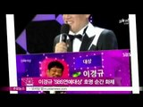 [Y-STAR] Lee Kyung-Kyu wins the Grand prize in SBS Ent. awards (이경규 'SBS  연예대상' 호명 순간‥유재석 '기립 박수')