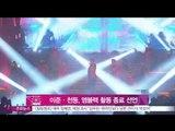 [Y-STAR] Lee Joon · Cheon-Dung announce to quit MBLAQ (이준·천둥, 엠블랙 활동 종료 선언‥소속사 측 '엠블랙 해체는 아니다')