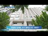 [Y-STAR] Lee Jung Jae couple takes legal action ([ST대담] 이정재♡임세령 열애, 허위사실 유포 강력 대응…스타 사생활 보호 기준은?)