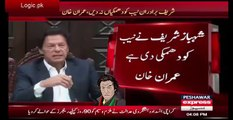 Imran Khan Warns Sharif Brothers To Cooperate With NAB Else Face Social Media