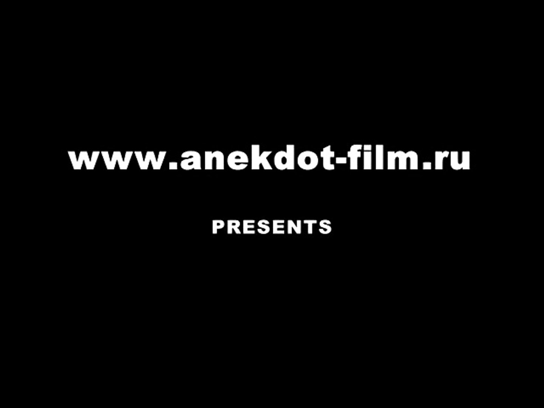 Анекдот-фильм - Говно вопрос