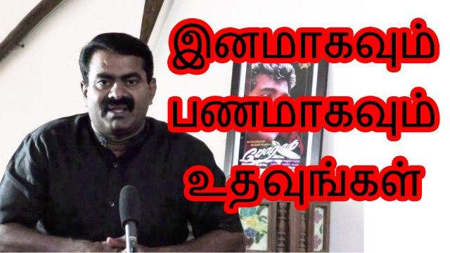இனமாகவும் பணமாகவும் உதவுங்கள் - சீமான் | Send Your Donation to Naam Tamilar Katchi