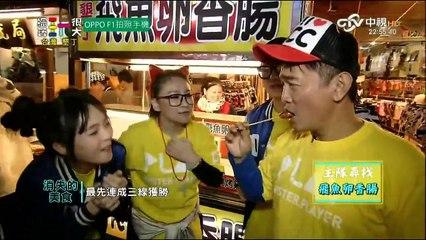 綜藝玩很大 20160305 台灣 墾丁 Part 2