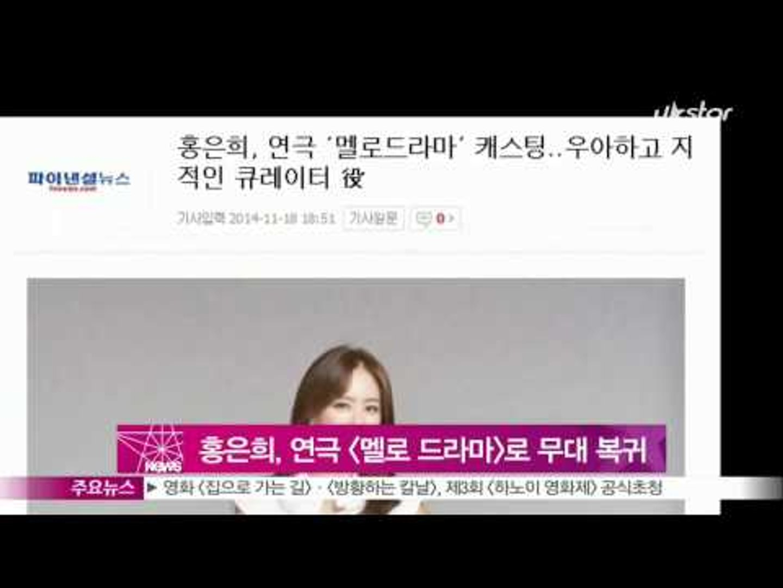 [Y-STAR] Hong Eun-Hee comes back through play 'Melodrama' (홍은희, 연극 [멜로 드라마]로 6년 만에 무대 복귀)