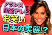 """フランス国営テレビの「お笑い日本の実態!-」総集編 """" Comédie Japon de la réalité - """" La télévision d'Etat français"""