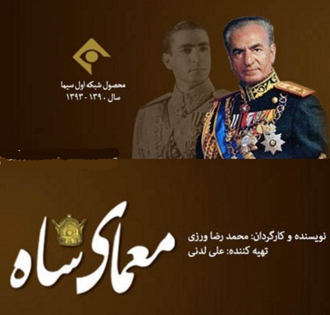 Serial Moammaye Shah 18 - سریال معمای شاه ۱۸ - قسمت هجدهم - video  dailymotion