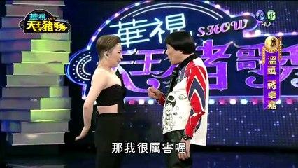 天王豬哥秀 20160306 Part 4