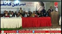 Mian Imran Masood Speech | PAT National Peace Conference Lahore | 24 Feb 2016