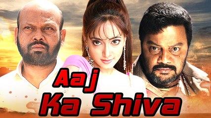 Aaj Ka Shiva | Full Hindi Movie | Sai Kumar, Manya, Rami Reddy
