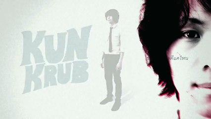 Kunkrub - คนดี (Official Audio)