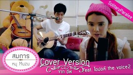 สมการ - หมู Muzu cover จาก อีฟ feat. โอปอล์ the voice 2