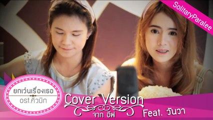 ยกเว้นเรื่องเธอ (ost.คิวบิกฯ) Cover อีฟ (feat.วันวา)