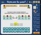 Насколько Вы умны 191, 192, 193, 194, 195 уровень - Ответы на игру в Одноклассниках, ВКонтакте