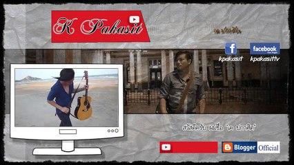 K Pakasit TV Subscribe - ติดตามชมช่องดนตรี ของคนดนตรีตัวจริง K ปกาศิต