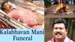 Kalabhavan Mani Funeral: Versatile Actor Cremated with State Honours