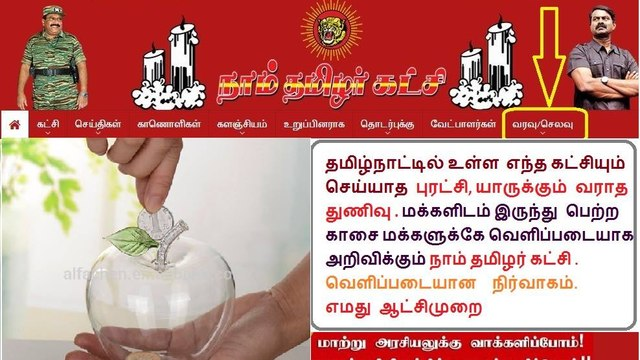 Naam Tamilar is the only Transparent Political Party in Tamil Nadu