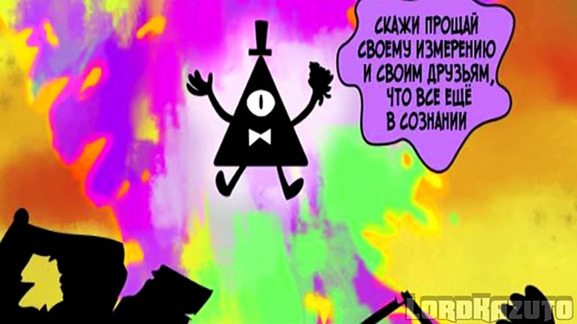 Gravity Falls комикс   Золотая комедия