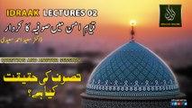 Tasawwuf Ki Haqeeqat Kya Hai ? By Dr.Saeed Ahmed Saeedi | Idraak  Lectures 02