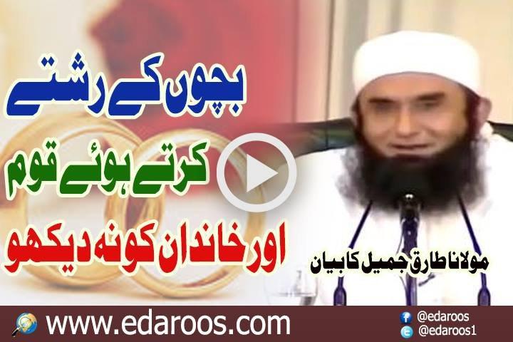Bachon K Rishtay Karte Huwe Qaum Aur Khandan Na Dekho By Maulana Tariq Jameel