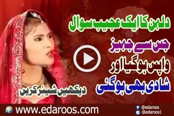 Dulhan Ka Ek Ajeeb Sawal , Zewar Bhi Wapis Shadi Bhi Ho Gai