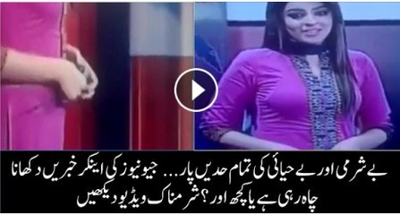 Geo - News - Caster - Leaked Watch Live