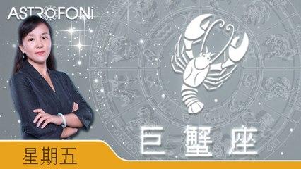 3月11日巨蟹座
