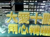 大愛電視DaAiTV_下課後的青春_06_明日預告30秒.mov