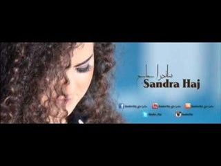 ساندرا حاج - كيفك انت Sandra haj