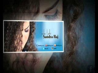 ساندرا حاج - يما مويل الهوى  sandra haj