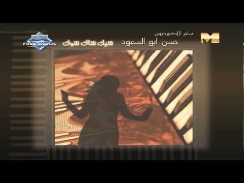 Hassan Abou El Seoud - Shek Shak Shok (Audio) | حسن أبوالسعود - شيك شاك شوك